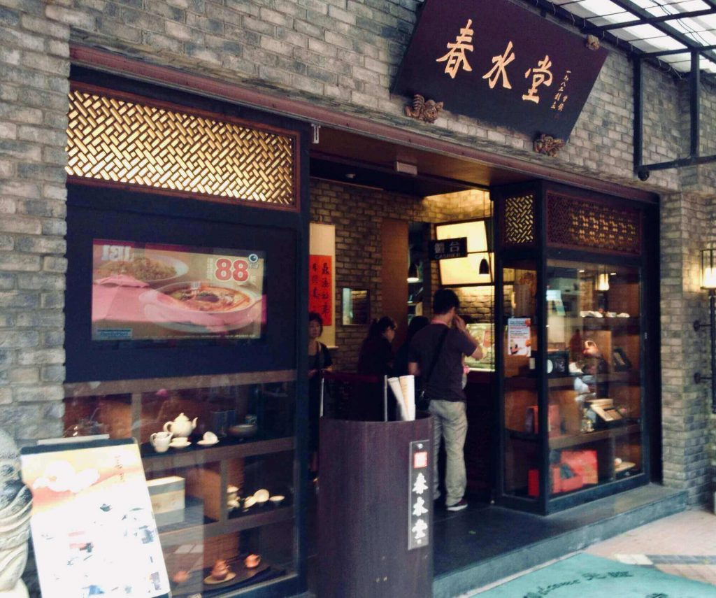 The very first store of Chun Shui Tang, the creator of Taiwan milk tea